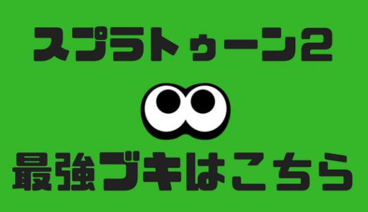 【スプラトゥーン2】今作の最強ブキまとめ!