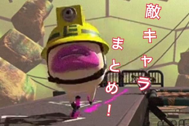 【スプラトゥーン2】ヒーローモード敵キャラまとめ!