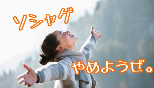 【ソシャゲ】ソシャゲをやめた結果、人生変わった!