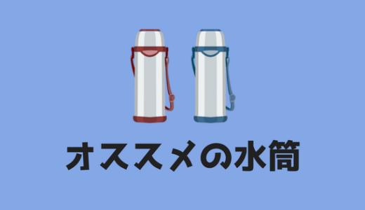 【まだ無駄遣いしてるの?】大学生が水筒を持ち歩くメリットとオススメボトル!