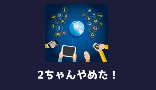 【2ちゃん,5ちゃんやめた結果www】2chをやめたら人生変わった!