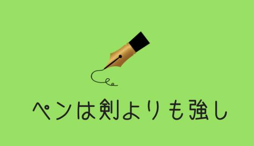 イケダハヤトさん著   武器としての書く技術 感想と要約