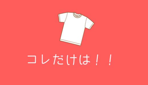 【男子 脱オタファッション!】これだけでも持っておきたいファッションアイテムまとめ!