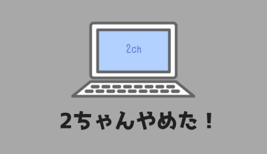 【2ちゃんやめた結果www】2chをやめたら人生変わった!