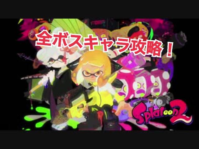 【スプラトゥーン2】 全ボスキャラ攻略! ヒーローモードネタバレ