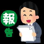 ブログ運営報告2 〜今月は色々あった!〜