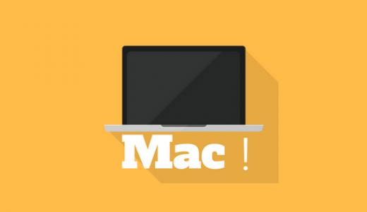 【Mac】MacBookAirのいいところ・悪いところ!
