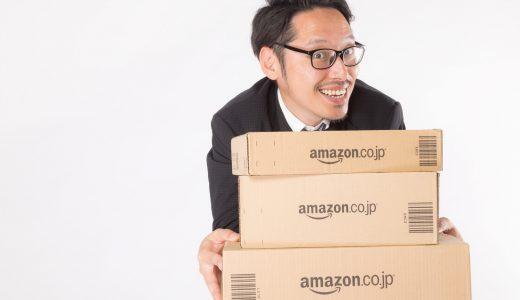 Amazon 『ほしい物リスト機能』使い方とわたしの欲しいもの!