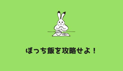 【ぼっち飯】大学ぼっちにオススメ。ぼっち飯スポットと場所!!