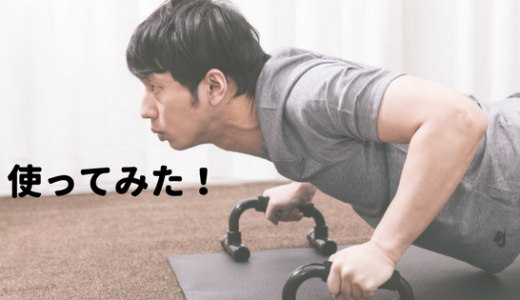 【レビュー】プッシュアップバーの効果がすごかった! 安いしサイコー!