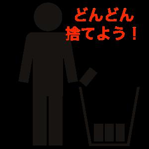 【ミニマリスト】掃除が嫌いならものを捨てればいいんじゃない?