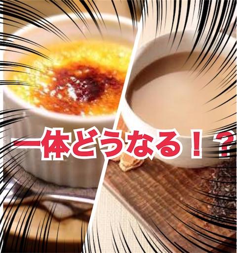 【リプトン】期間限定のクレームブリュレとミルクティーのコラボが最高に美味かった件!!
