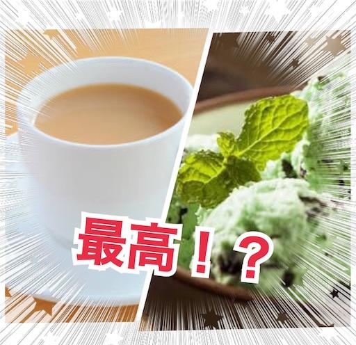 【午後の紅茶・チョコミントミルクティー】チョコミントアイスとミルクティーのコラボが最高だった。