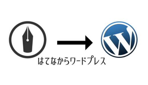はてなブログからワードプレスに移動するメリットやデメリット 感想!