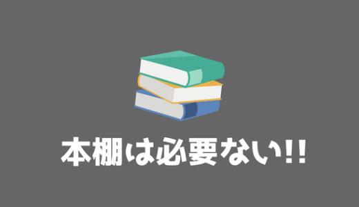【本棚いらない!】今すぐ本棚は捨てよ!!本と本棚がいらない理由
