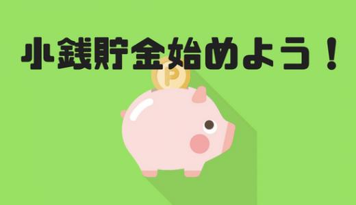 貯金が苦手なら小銭貯金から始めてみよう!【大学生向け】