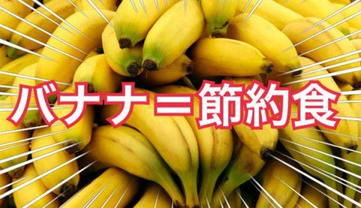 節約食 バナナが最強の節約食である理由