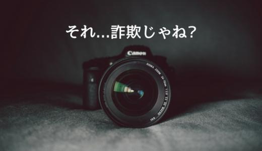 『もらえない』ツイッターの一眼レフ無料プレゼントの闇を暴く!!
