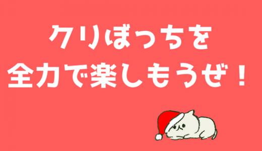 クリぼっちを全力で楽しむ方法5選!!