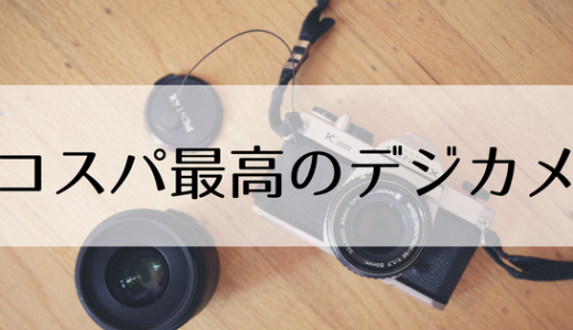 『安いのにすごい!』Nikon デジタルカメラ COOLPIX B500 全力レビュー!!