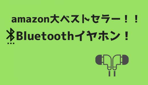 『コスパ最強ベストセラー1位!』SoundPEATS(サウンドピーツ) Q12 Bluetooth イヤホンレビュー!