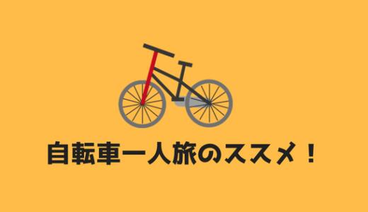 最高の自転車一人旅を楽しむ方法