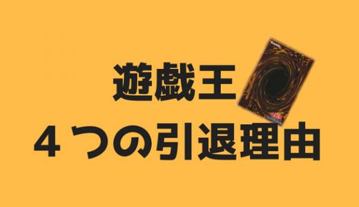 【遊戯王引退】ぼくが遊戯王を引退した理由をあげてみる!!