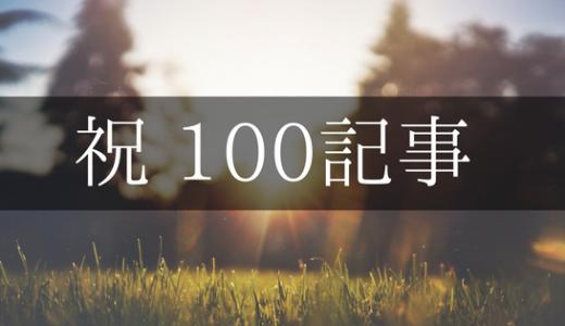 100記事達成!!ブログを書き続けて感じたコトを書いていく