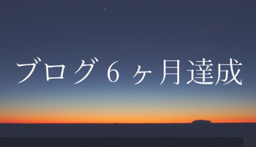 【祝半年】半年ブログ運営達成! 報告と目標