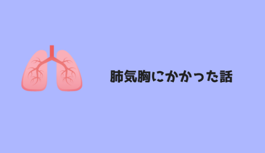 【突然の痛み】肺気胸にかかったぼくの体験談