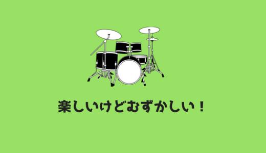 『ドラムは難しい』 ぼくがドラムをやめた理由とドラムの難しいトコ