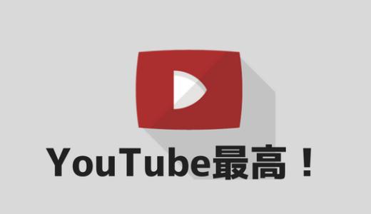 YouTubeがつまらないのなら見なければいいじゃん。YouTubeが面白い理由
