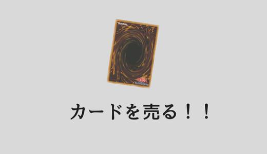 遊戯王カードを売りたいひとへ。オススメの買い取り方法!!
