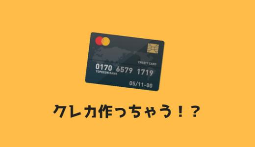 大学生にクレジットカードは必要!?あった方が便利だよ!
