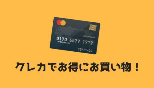 【必要性あり!】大学生にクレジットカードは必要!?あった方が便利だよ!