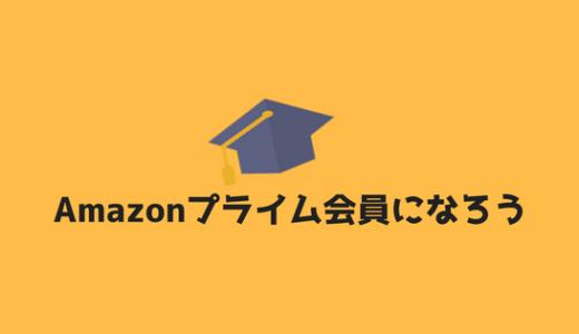 【メリット多数】大学生はAmazonプライムstudentに登録すべき理由。