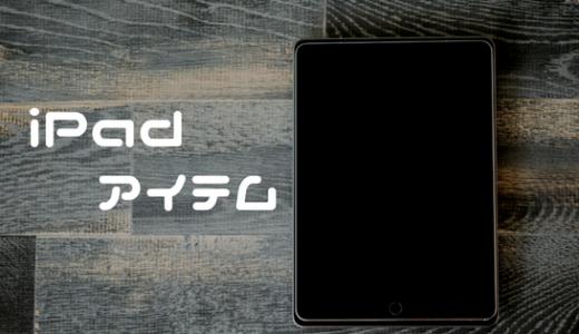 【2017モデル】iPadを買ったら、次に買うべきオススメの周辺機器、便利グッズ!