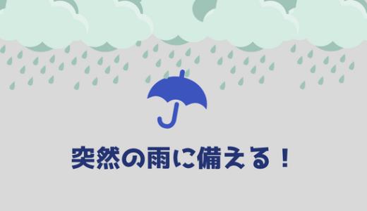 コンビニの傘を買うのは無駄だから折りたたみ傘を持っておこう。