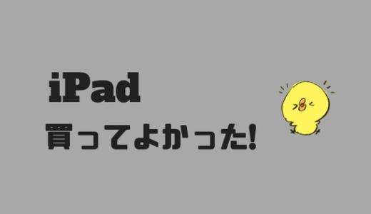 大学生はiPadを買うべき!実際に使ってみたレビュー!!