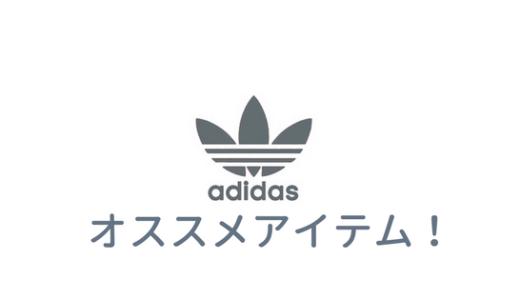 『男女兼用!』アディダスのかっこいいオススメアイテムまとめ!!