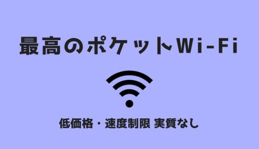 通信費を節約したい学生はポケットWiFi『BroadWiMAX』がオススメ