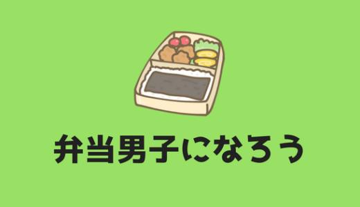 【大学生は弁当箱を持て】節約したい大学生は弁当を持って行こう!