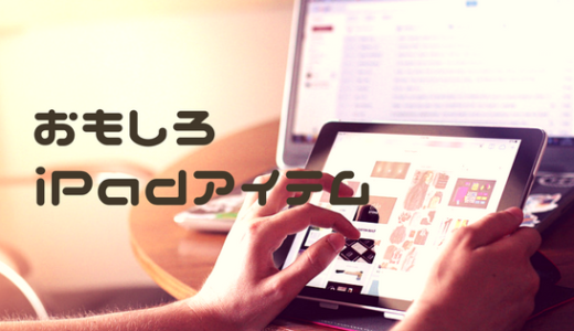 『最新版』iPadの面白い 便利なアクセサリーまとめ!
