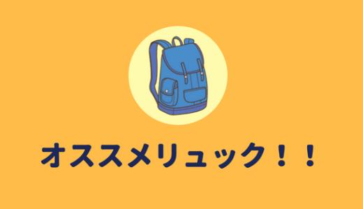 【男女兼用最新版! 】高校生・大学生にオススメの通学リュックまとめ!