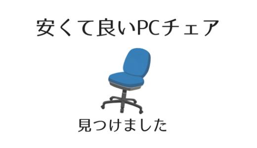 【レビュー】PCチェア タンスのゲン G-AIR ハイバックオフィスチェアが最高だった。
