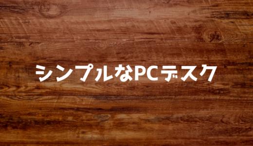 【安くてオシャレ!!】安いパソコンデスクで快適にデスクワークをしよう