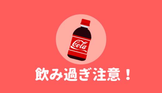 コーラのカロリーは高い! 飲みすぎると太るからやめとけ。