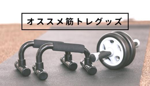 【太ってきた方必見!】自宅用の筋トレ器具で楽しく運動しよう!