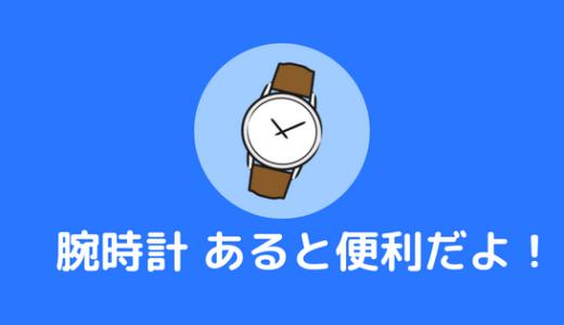 【必要性あり!】大学生に腕時計は必要!? 1つあったら便利だゾ!