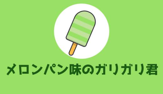 【レビュー!】ガリガリ君リッチメロンパン味がサイコーにうまかったゾ!